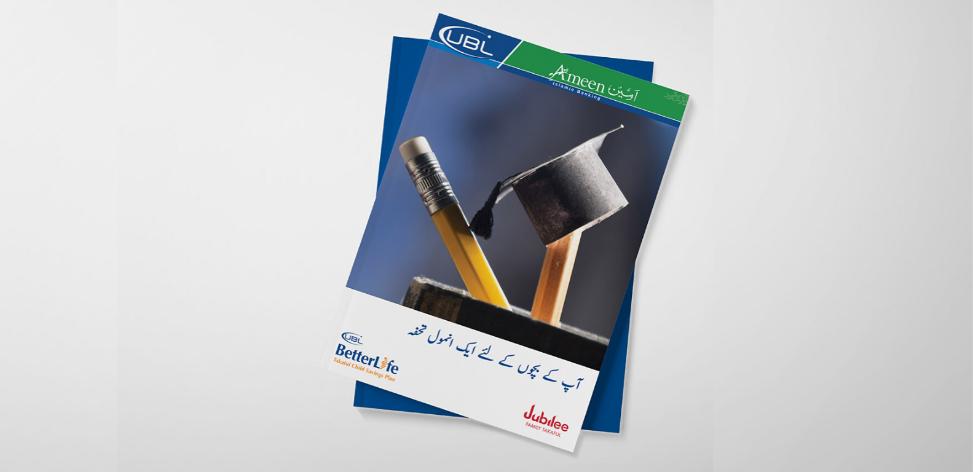 Centerspread-designed-UBL-Brochures