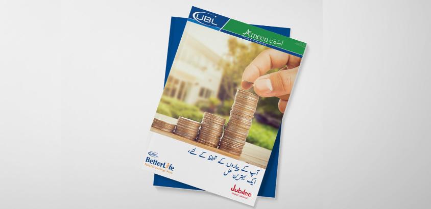 Centerspread-designed-UBL-Brochures-2